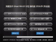 深度技术 Ghost W10 32位 装机版 V2016.09(免激活)