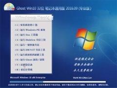 GHOST W10 32位 笔记本通用版 V2016.09(免激活)