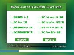雨林木风 Ghost W10 64位 装机版 V2016.09(永久激活)
