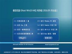 番茄花园 Ghost W10 64位 纯净版 V2016.09(自动激活)