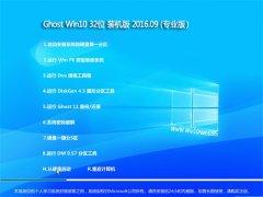 GHOST W10 32位 增强装机版 2016年09月
