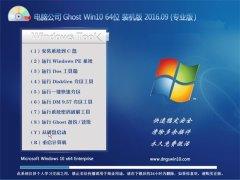电脑公司 Ghost W10 64位 大神装机版 2016年09月