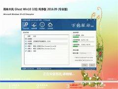 雨林木风 Ghost W10 32位 绝对纯净版 2016年09月