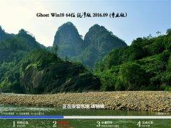 GHOST W10 64位 万能纯净版 2016年09月