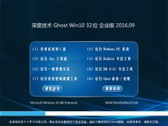 深度技术Ghost W10 32位 企业版 2016.09(自动激活)