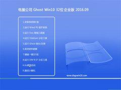 电脑公司Ghost W10 32位 企业版 2016.09(无需激活)