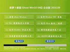 新萝卜家园Ghost W10 64位 企业版 2016.09(免激活)