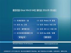 番茄花园 Ghost W10 64位 专业版 2016V09(免激活)