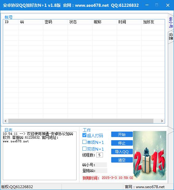 神通网络安卓协议加QQ好友N+1 V1.8 绿色版