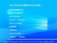 老九系统 GHOST W10 64位 专业版 2016V09