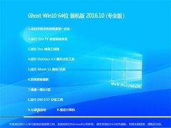 Ghost Win10 64位 装机版 V2016.10(无需激活)
