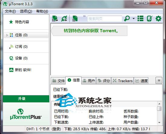 uTorrent(BT客户端) 3.1.3 Build 26994 Stable 多国语言绿色免费