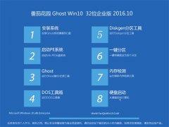 番茄花园Ghost Win10x32位特别企业版2016.10(自动激活)