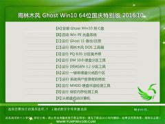 雨林木风Ghost Win10x64位 免激活国庆版V2016