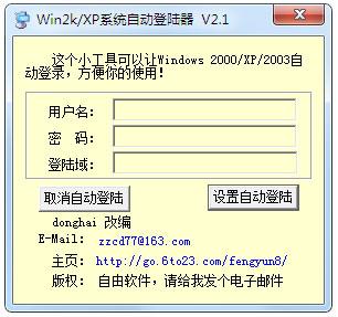 Win2K/XP系统自动登录器 V2.1 绿色版