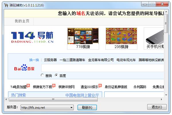 骆驼辅助(骆驼虚拟桌面) V1.0.1 绿色版