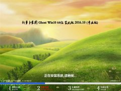 新萝卜家园Ghost Win10 x64 王牌装机版v201610(永久激活)