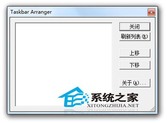 Taskbar Arranger V1.0 汉化绿色特别版