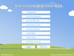 中关村Ghost Win10 64位 清爽装机版V2016.11月(永久激活)