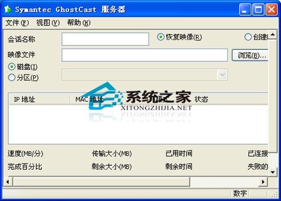 山脉网吧GHOST辅助工具 1.2 绿色免费版