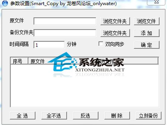 自动备份(SmartCopy) V1.0 绿色免费版