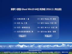 新萝卜家园Ghost Win10 X64 推荐纯净版2016年11月(自动激活)