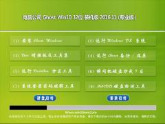 电脑公司Ghost Win10 X32 专用装机版v2016.11(免激活)