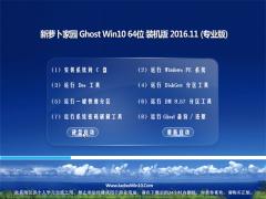 新萝卜家园Ghost Win10 X64 优化装机版2016.11月(无需激活)