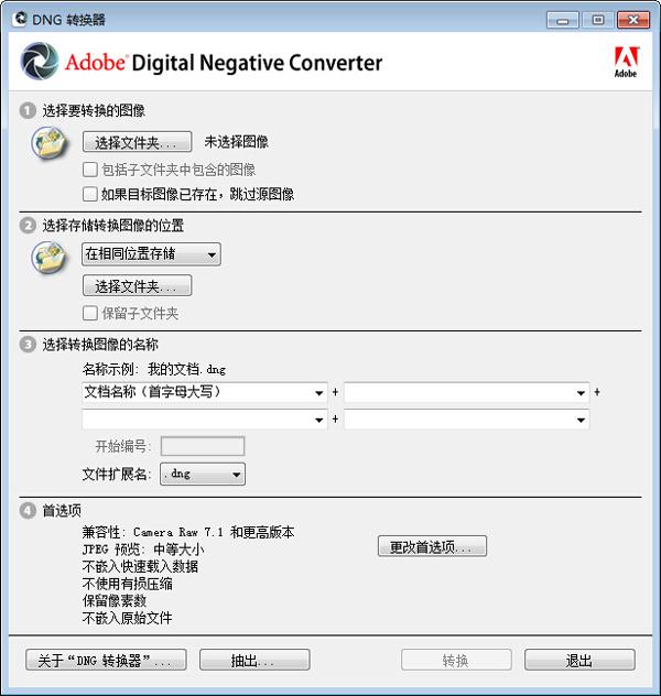 Dng转换器 V9.1 绿色版