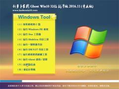 新萝卜家园Ghost Win10 x32位 绿色纯净版V2016.11月(绝对激活)