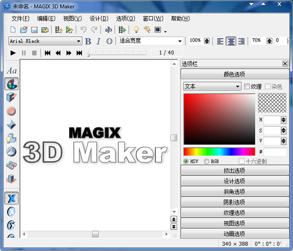Xara 3D Maker(3D文字图形设计) V7.0.0.482 汉化版