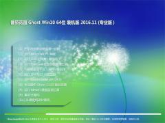 番茄花园Ghost Win10 (X64) 精简装机版2016年11月(免激活)