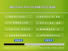 电脑公司Ghost Win10 X32位 稳定纯净版v2016.11(永久激活)