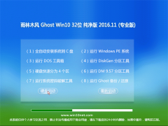 雨林木风Ghost Win10 X32位 稳定纯净版v2016年11月(完美激活)