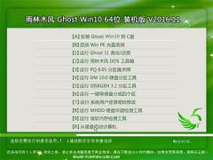 雨林木风Ghost Win10 x64 增强装机版2016.11(完美激活)