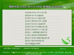 雨林木风Ghost Win10 X64 抢先纯净版V2016.11月(自动激活)