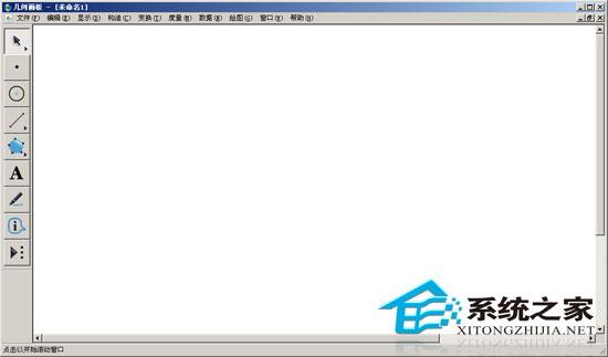 几何画板单文件增强版 V5.03 绿色免费版