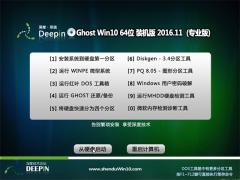 深度技术Ghost Win10 X64 专业版2016年11月(完美激活)