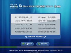 深度技术Ghost Win10 32位 专业版 v2016.11月(无需激活)