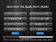老毛桃Ghost Win10 32位 专业版v2016.11(激活版)