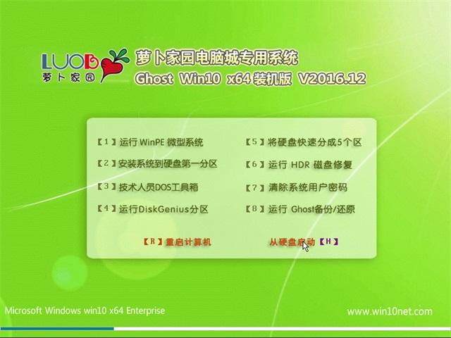 新萝卜家园Ghost Win10 (X64) 电脑城装机版2016年12月(绝对激活)