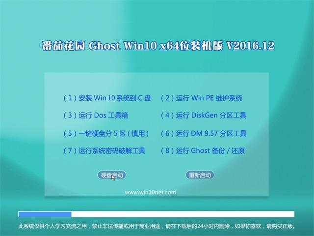 番茄花园Ghost Win10 (64位) 超纯装机版v201612(免激活)