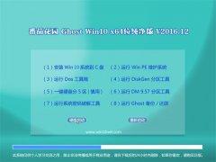 番茄花园Ghost Win10 x64位 精选纯净版2016V12(自动激活)
