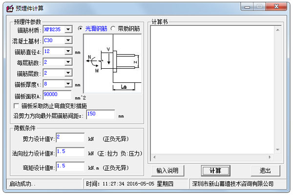 预埋件计算 V1.0 绿色版