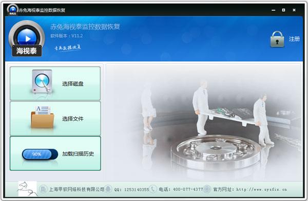 赤兔海视泰监控数据恢复软件 V11.2