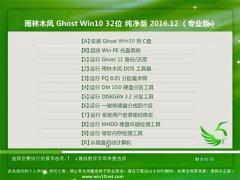 雨林木风Ghost Win10 x32位 电脑城纯净版V2016年12月(免激活)