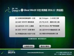 深度技术Ghost Win10 x32位 完美纯净版v2016.12(激活版)