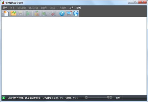 世新超级摇号软件 V3.5.6