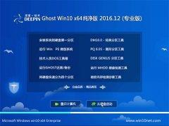 深度技术Ghost Win10 (X64) 安全纯净版2016.12月(完美激活)