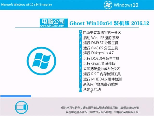 电脑公司Ghost Win10 X64 优化装机版v2016.12月(免激活)